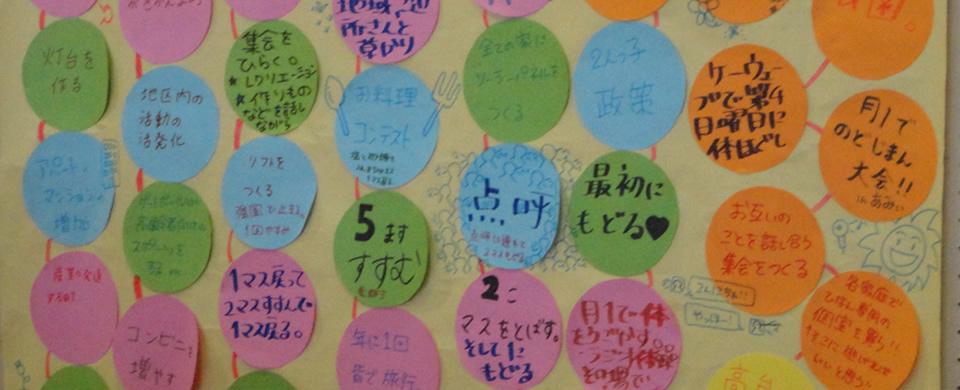 東日本大震災 防災育成講座