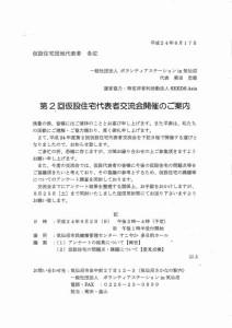 『第2回仮設住宅代表者交流会』開催のお知らせ