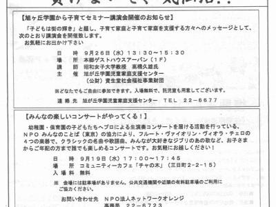 『ボラステ通信第3号』を発行致しましたっ!!