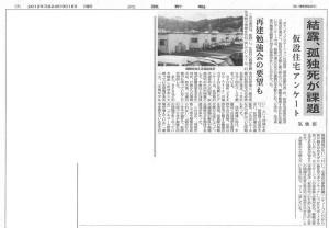 三陸新報様に当団体仮設代表者交流会の活動が紹介されました♪♪