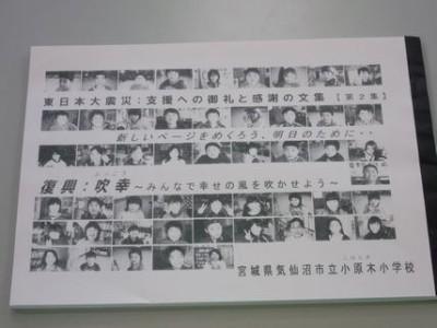 気仙沼市立小原木(こはらぎ)小学校様より『東日本大震災:支援へのお礼と感謝の文集』を頂きました。