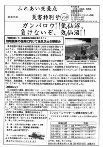 『ボラステ通信第14号』を発行いたしました☆(?ゝω・?)v