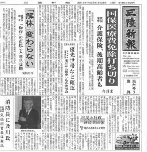 危機管理研究所所長 高橋正幸氏講演会「東日本大震災と阪神淡路大震災を結んで〜大震災被災者の生活再建への課題〜 神戸・行政現場からの発言」を開催いたしました。
