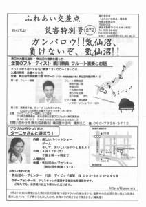『ボラステ通信第⑱号』を発行いたしました━━(゚∀゚)━━!!!