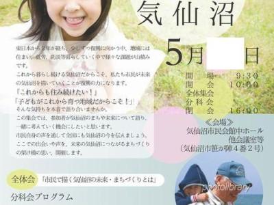 第1回ココカラ×ミラカナ〜気仙沼のミライを叶える集い〜(協同集会in気仙沼)開催のお知らせ