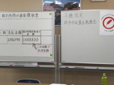 災害公営住宅家賃計算における政令月収算出講習会を開催いたしました@千厩地区仮設住宅