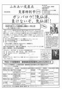 『ボラステ通信⑳号』を発行いたしましたっ (??´∀`??)