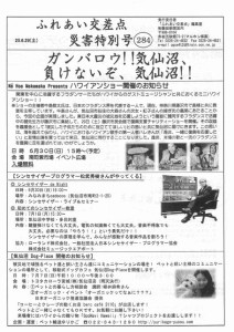 『ボラステ通信24号』を発行いたしましたヾ(*´∀)(∀`*)ノ゙