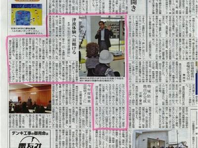 当団体語り部事業が新聞に紹介されました♪