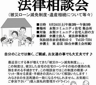 無料法律勉強・相談会@水梨コミュニティ仮設住宅 折壁地区仮設住宅