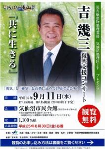 【お知らせ】吉幾三復興支援コンサート