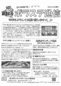 『ボラステ通信33号』を発行いたしましたっ!ヾ(*´∀`*)ノ
