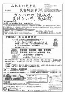 【お知らせ】休日無料法律相談会