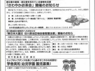 『ボラステ通信35号』を発行致しましたっ!(っ*´∀`*)っ