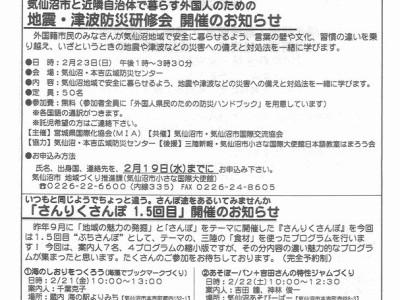 『休日無料法律相談会』『さんりくさんぽ1,5回目』開催のお知らせ