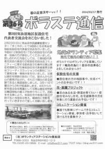 『ボラステ通信36号』を発行致しましたっ!(?ノ???)ノ