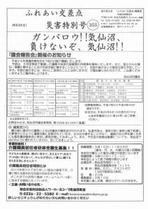 『ボラステ通信41号』を発行いたしましたっ!( *´艸`)