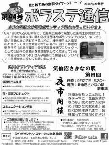 『ボラステ通信44号』を発行いたしましたっ!(*´ω`)