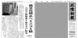 20160824 三陸新報 ミニコミ誌