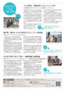震災リゲインプレス②v1