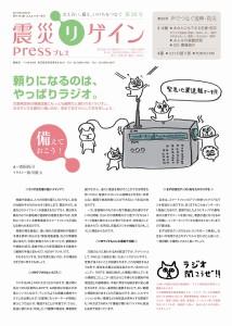 震災リゲインプレス①v1
